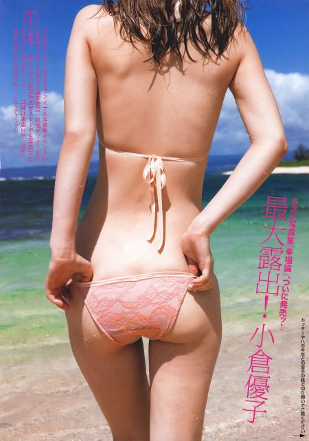 童顔でスレンダーな、小倉優子 (10)
