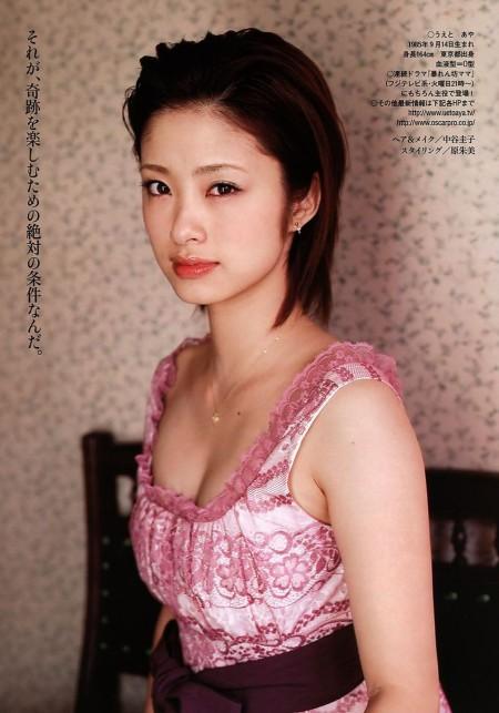 巨乳に成長した、上戸彩 (6)
