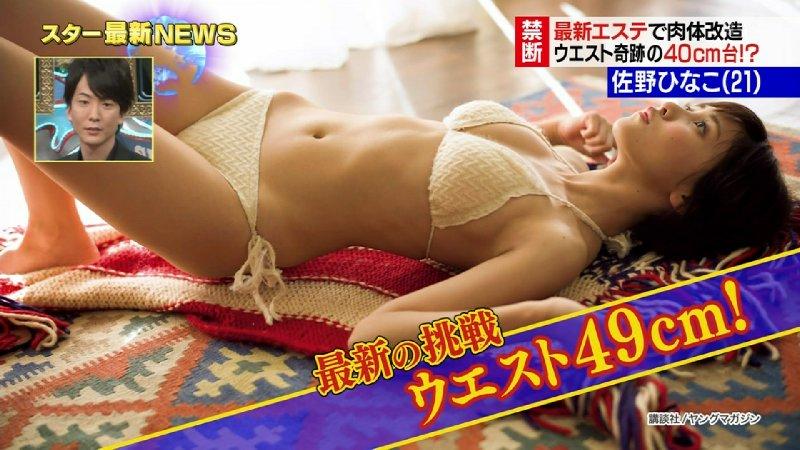 TV番組でのデカパイ (4)