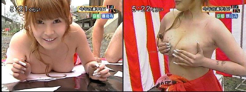 TVで放送された乳房 (11)