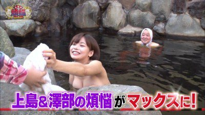 芸能人が温泉に入る場面をキャプチャ (8)