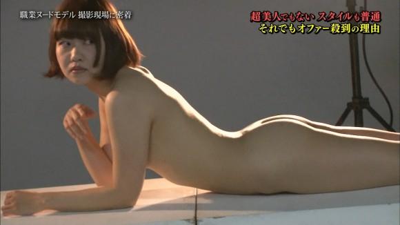 ヌードモデル
