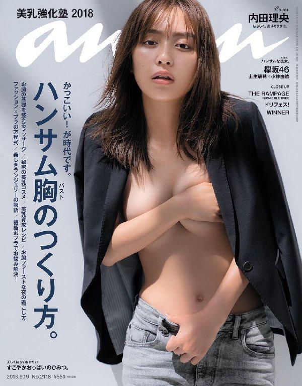 エロさと可愛さを併せ持つ女優、内田理央 (8)