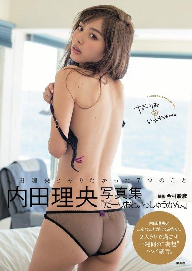 エロさと可愛さを併せ持つ女優、内田理央 (2)