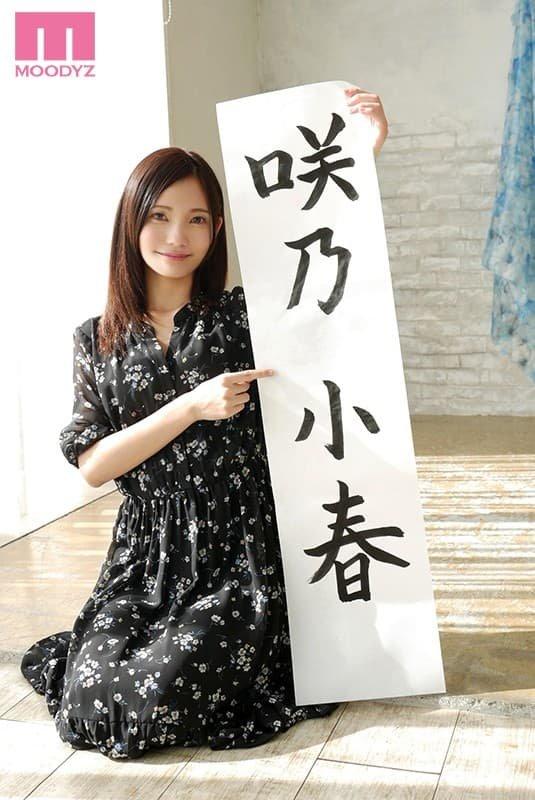 綺麗な美少女の生ハメSEX、咲乃小春 (2)