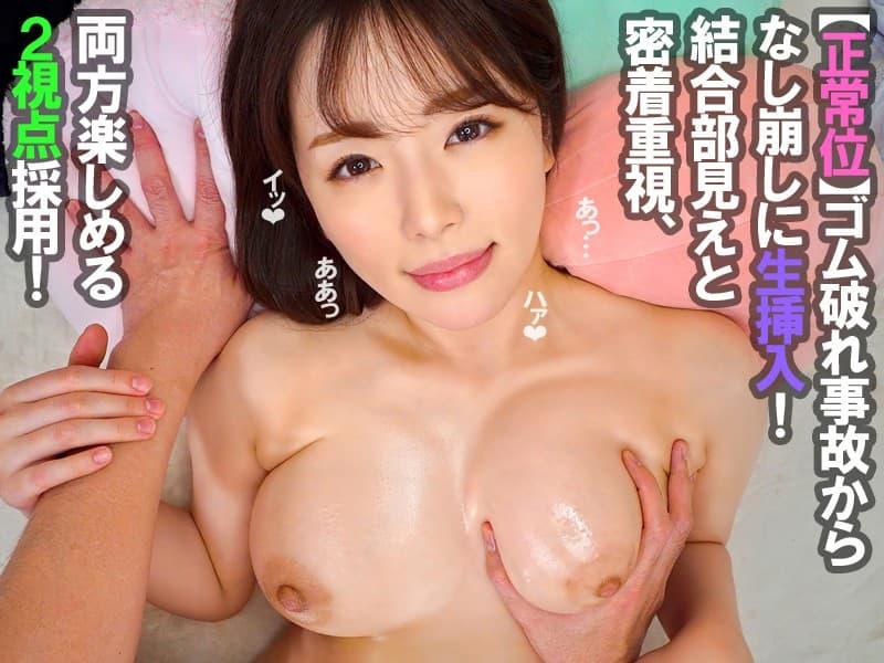 巨乳美女の淫乱SEX、河北はるな (20)