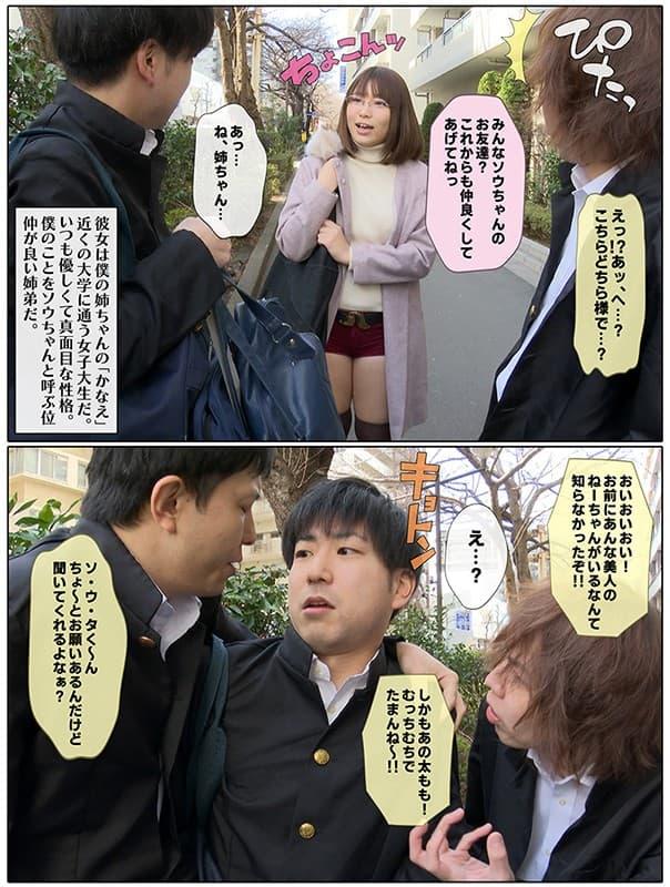 むっちり美女の豪快SEX、川原かなえ (9)